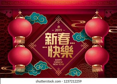 Happy Lunar New Year written in Hanzi on spring couplet with red lanterns, burgundy red Chinese window background
