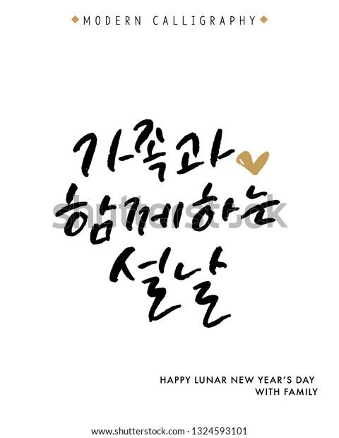 vector de stock libre de regalias sobre happy lunar new years