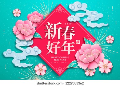 Happy Lunar Year words written in Chinese characters on spring couplet with peony flowers, paper art style