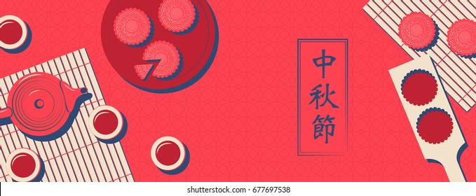 Happy Mid autumn festival. abstract elements. Chinese translate:Mid Autumn Festival.
