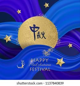 Happy Mid Autumn Festival background with golden glitter Moon. Vector illustration