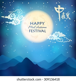 Happy Mid Autumn Festival background with Moon and night sky. Vector illustration