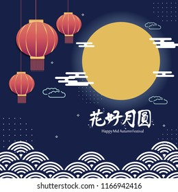 happy Mid Autumn Festival with beautiful flower and moon in the chinese word