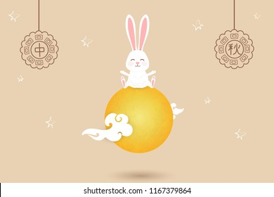 Happy Mid autumn festival. Chinese wording translation: Mid Autumn Festival. Chinese Mid Autumn Festival design with full yellow moon, moon rabbit, mooncake, stars, abstract elements. Vector.