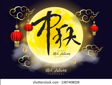 Happy Mid Autumn Festival design with lantern and beautiful full moon on cloudy night background. Translation of Chinese characters