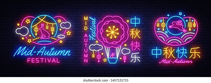 Happy Mid Autumn festival greeting card collection neon vector design template. Neon sign, modern trend design for Asian festival. Chinese wording translation Happy Mid Autumn Festival. Vector