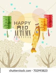 Happy mid autumn festival greeting card. Vector illustration