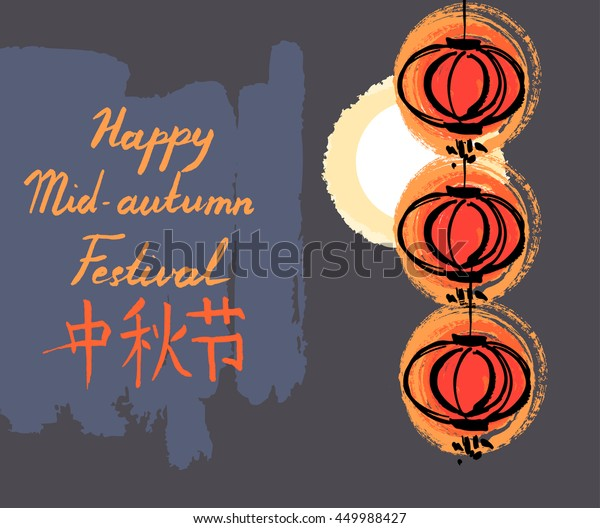 Happy Mid Autumn Festival Postcard Background Stock Vector