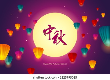 Happy Mid-Autumn festival. Chinese moon cake festival. Chinese flying lanterns. Translation: Mid-Autumn.