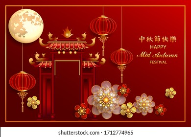 Happy Mid-Autumn Festival / Chinese festival with the moon, gate, lantern and flowers on red paper / Vector illustration / Chinese Translation : happy mid autumn festival