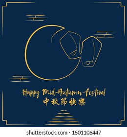 Happy Mid-Autumn Festival vector graphic
