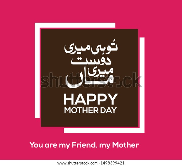 Happy Mother Day You My Friend Stock Vector Royalty Free 1498399421