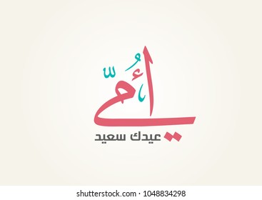 happy mothers day in arabic calligraphy. mothers day greeting card in arabic type and pastel colors. modern style vector calligraphy.