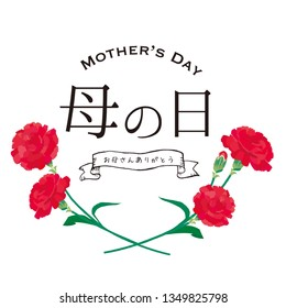 """Happy mother's day layout design with carnation and ribbon / Japanese translation is """"mother's day."""" """"thanks Mom."""""""
