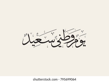 Happy national day arabic calligraphy slogan. greeting card for the independence day, translated as: Happy Independence day.