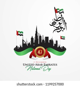 Happy National Day of UAE (United Arab Emirates). Vector Illustration