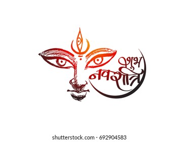Happy Navratri, Vector Illustration based on Beautiful grungy background with Maa Durga face and Kalash.