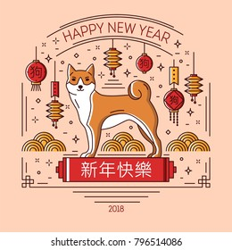 """Happy new 2018 year festive banner with cute Siba Inu dog, hanging lanterns with inscription in Chinese """"Happy new year"""" and """"dog"""". Colorful holiday vector illustration in line art style."""