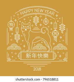 """Happy new 2018 year festive banner with cute Siba Inu dog, hanging lanterns with inscription in Chinese """"Happy new year"""" and """"dog"""". Contour holiday vector illustration in line art style."""