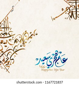 Happy new Hijri Islamic year 1440, happy new year for all Muslim community. the Arabic text means' happy new Hijra year 1440 '