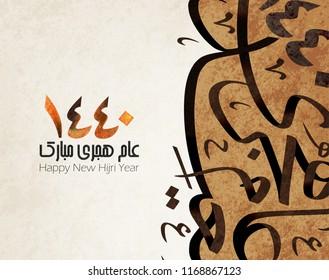 Happy new Hijri Islamic year 1440, happy new year for all Muslim community. the Arabic text means : happy new Hijra year 1440