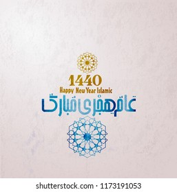 Happy new Hijri Islamic year 1440, happy new year for all Muslim community. the Arabic text means : happy new Hijra year