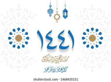 Happy new Hijri Islamic year 1441 in Arabic islamic calligraphy, translate( happy new Hijra year 1441). Vector 14