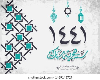 Happy new Hijri Islamic year 1441 in Arabic islamic calligraphy, translate( happy new Hijra year 1441). Vector 15