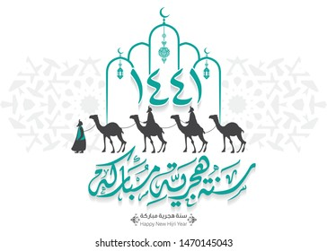 Happy new Hijri Islamic year 1441 in Arabic islamic calligraphy, translate( happy new Hijra year 1441). Vector 27