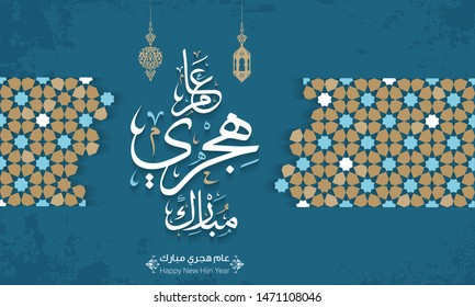 Happy new Hijri Islamic year 1441 in Arabic islamic calligraphy, translate( happy new Hijra year 1441). Vector 34