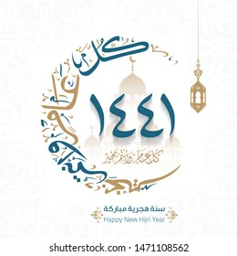 Happy new Hijri Islamic year 1441 in Arabic islamic calligraphy, translate( happy new Hijra year 1441). Vector 36