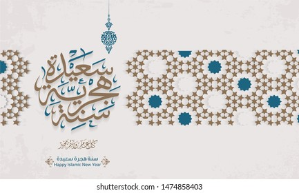 Happy new Hijri Islamic year 1441 in Arabic islamic calligraphy, translate( happy new Hijra year 1441). Vector 44