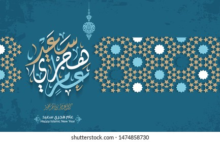 Happy new Hijri Islamic year 1441 in Arabic islamic calligraphy, translate( happy new Hijra year 1441). Vector 41