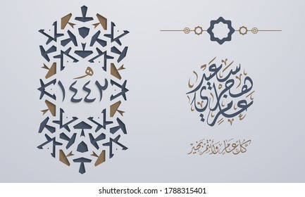 Happy new Hijri Islamic year 1442 in Arabic islamic calligraphy, translate( happy new Hijra year 1442). Vector 2