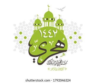 Happy new Hijri Islamic year 1442 in Arabic islamic calligraphy, with mosque. translate( happy new Hijra year 1441). Greeting Card