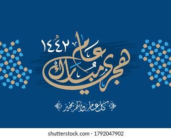 Happy new Hijri Islamic year 1442 in Arabic islamic calligraphy, translate( happy new Hijra year 1441). Greeting Card