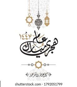 Happy new Hijri Islamic year 1442 in Arabic islamic calligraphy, with pattern. translate( happy new Hijra year 1441). Greeting Card