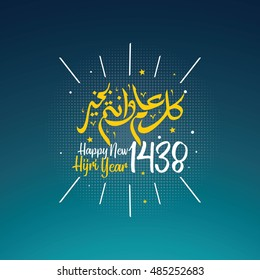 happy new hijri year 1438 happy new year for all muslim community happy islamic