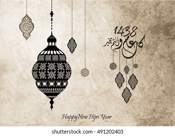 "happy new '' Hijri year '' 1438, happy new year for all Muslim community. the Arabic text means"" happy new Hijri year"""