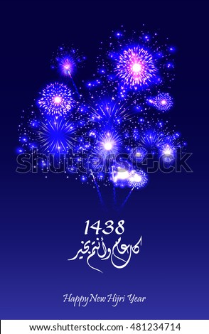 happy new hijri year 1438 happy new year for all muslim community the arabic