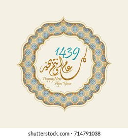 "Happy new Hijri year 1439, happy new Islamic year for all Muslim community. the Arabic text means"" happy new Hijri year"""