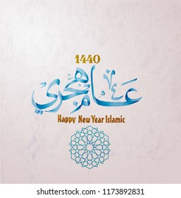 "happy new '' Hijri year '' 1440, happy new year for all Muslim community. the Arabic text means"" happy new Hijri year"""