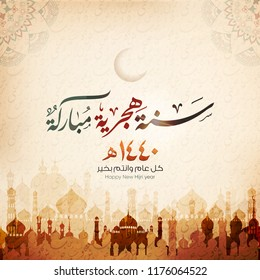happy new Hijri year 1440 - arabic calligraphy ( A blessed year And happy new year) - texture background,arabic letters pattern - Mosque silhouette - greeting card for hijri calendar
