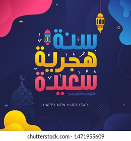 Happy new hijri year 1441 Arabic calligraphy. Islamic new year greeting card. translate from arabic: happy new hijri year 1441
