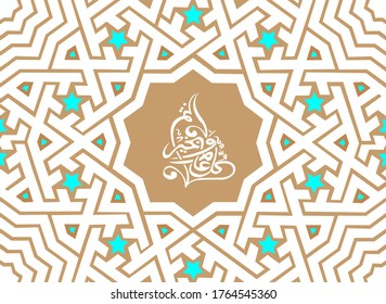 Happy new hijri year 2020 Original oriental ornament.Desert camels. Islamic greeting card. Arabic islamic calligraphy for banner  poster card calendar page.Decorative vector round lace pattern.