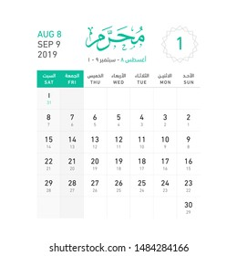 Happy new Hijri year Calendar 1441 vector Arabic Calligraphy Greeting Card, translate (Happy new Hijra year calendar 1441)