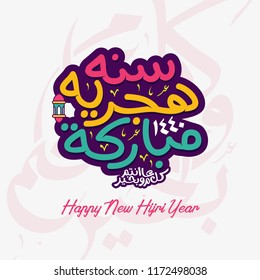 Happy new hijri year Calligraphy and hand lettering. Islamic new year 1440 hijriyah