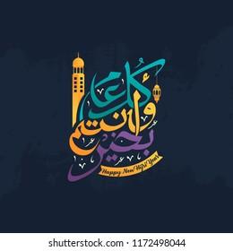 Happy new hijri year Calligraphy and hand lettering. Islamic new year 1440 hijriyah