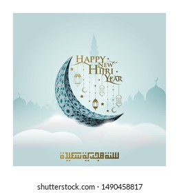 Happy New Hijri year Greeting moon pattern vector design with cloud, mosque & crescent for background, card and banner.Translation of text : hopefully every year is in good condition