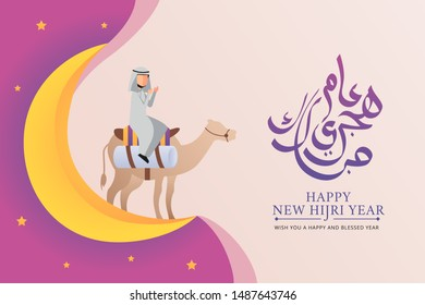 Happy new hijri year illustration with man riding a camel - Shutterstock ID 1487643746